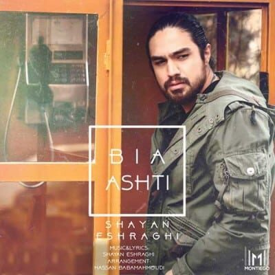 Shayan Eshraghi Bia Ashti 400x400 - دانلود آهنگ علی عبدالمالکی به نام بی معرفت