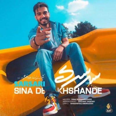 Sina Derakhshande Sarsari - دانلود آهنگ سینا درخشنده به نام سرسری