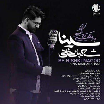 Sina Shabankhani Be Hishki Nagoo 400x400 - دانلود آهنگ یوسف بهراد به نام جاذبه