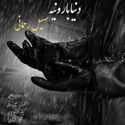 Soheil Rahmani Donya Barinie - دانلود آهنگ سهیل رحمانی به نام دنیا بارونیه