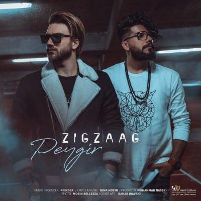 Zigzaag – Peygir 1 - دانلود آهنگ زیگ زاگ به نام پیگیر