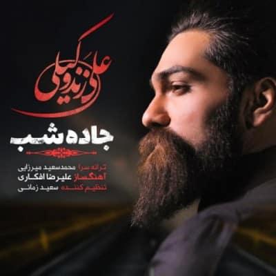 ali zand vakili jadeh shab - دانلود آهنگ علی زند وکیلی به نام جاده شب