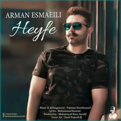 arman esmaeili heyfe 400x400 - دانلود آهنگ میثم ابراهیمی به نام عشق جذاب