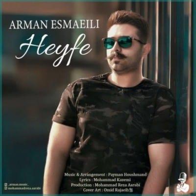 arman esmaeili heyfe - دانلود آهنگ آرمان اسماعیلی به نام حیفه
