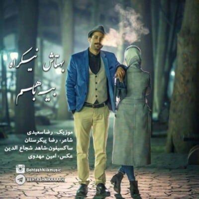 behtash nikrah bie ba ham 400x400 - دانلود آهنگ محمد کمالی نسب به نام عاشقتر