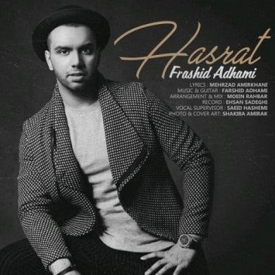 farshid adhami hasrat - دانلود آهنگ فرشید ادهمی به نام حسرت