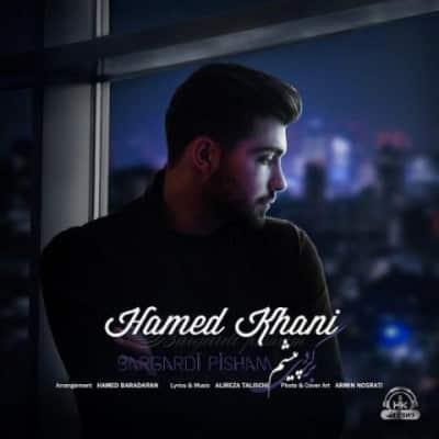 hamed khani bargardi pisham - دانلود آهنگ حامد خانی به نام برگردی پیشم