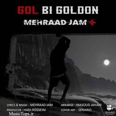 mehraad jam gol bi goldoon - دانلود آهنگ مهراد جم به نام گل بی گلدون