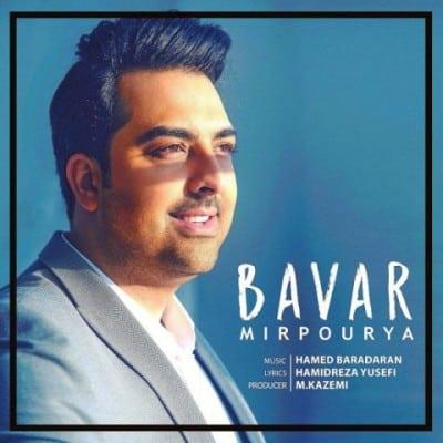mir pourya bavar - دانلود آهنگ میر پوریا به نام باور