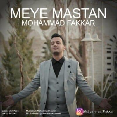 mohammad fakkar meye mastan - دانلود آهنگ محمد فکار به نام می مستان