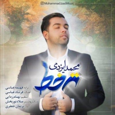 محمد ایزدی ته خط
