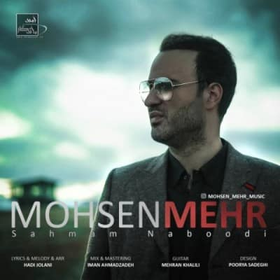 mohsen mehr sahmam naboodi - دانلود آهنگ محسن مهر به نام سهمم نبودی