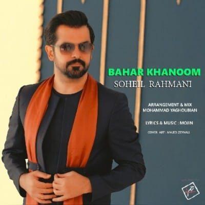 soheil rahmani bahar khanoom 400x400 - دانلود آهنگ امین حیایی به نام دیوونه میسازی