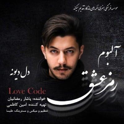 yashar ramezanian dele divooneh - دانلود آهنگ یاشار رمضانیان به نام دل دیوونه