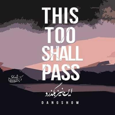 Dang Show This Too Shall Pass - دانلود آهنگ دنگ شو به نام این نیز بگذرد