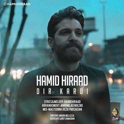 حمید هیراد دیر کردی