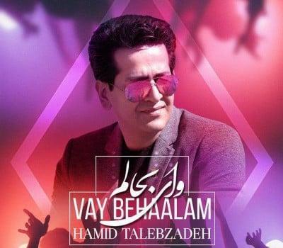 Hamid Talebzadeh – Vay Be Haalam 1 - دانلود آهنگ امین رستمی به نام یار نبودی