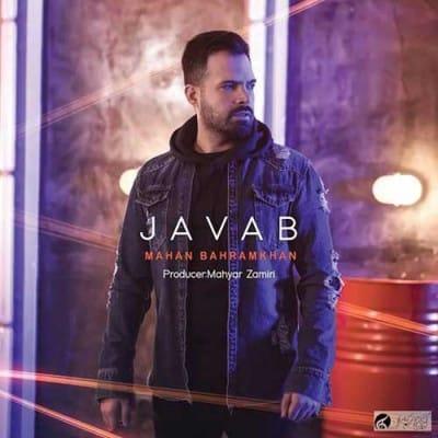 Mahan Bahram Khan Javaab - دانلود آهنگ ماهان بهرام خان به نام جواب