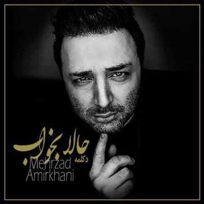 Mehrzad Amirkhani – Deklameh Hala Bekhab 400x400 - دانلود آهنگ آرمین نوروزی به نام قشنگ گیلان