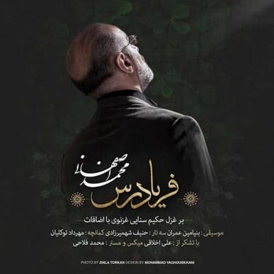 Mohammad Esfahani Faryad Ras - دانلود آهنگ محمد اصفهانی به نام فریادرس