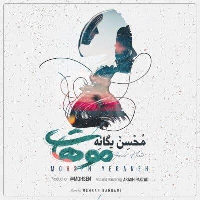 Mohsen Yeganeh – Mohat 400x400 - دانلود آهنگ حسین حاجی وندی به نام باور کن