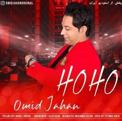 Omid Jahan – HoHo 400x397 - دانلود آهنگ امید جهان به نام هوهو