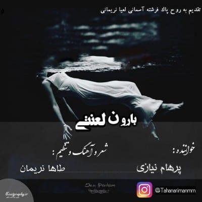 Parham Niazi – Baroone Lanati - دانلود آهنگ پرهام نیازی به نام بارون لعنتی