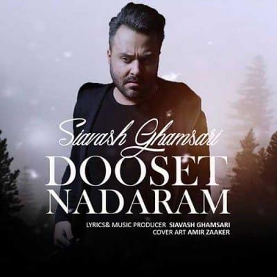 Siavash Ghamsari Dooset Nadaram - دانلود آهنگ سیاوش قمصری به نام دوست ندارم
