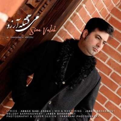 Sina Valeh – Mi Ghashanga Arezou 400x400 - دانلود آهنگ سینا واله به نام می قشنگه آرزو