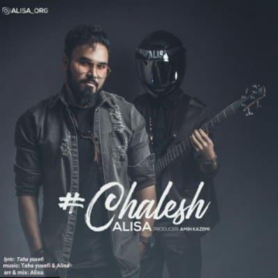 alisa chalesh - دانلود آهنگ علیسا به نام چالش