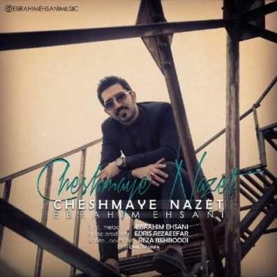 ebrahim ehsani cheshmaye nazet 400x400 - دانلود آهنگ ابراهیم احسانی به نام چشمای نازت