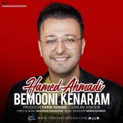 حامد احمدی بمونی کنارم