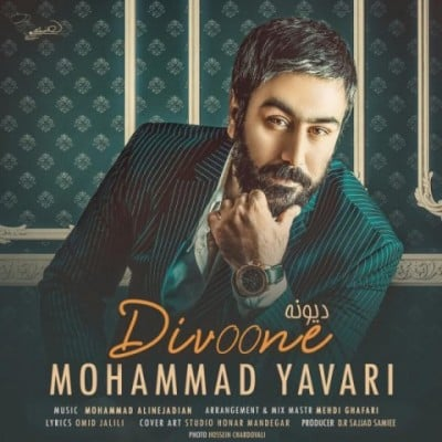 mohammad yavari divoone - دانلود آهنگ محمد یاوری به نام دیونه