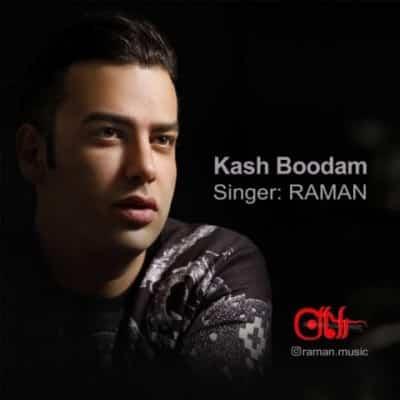 raman kash boodam - دانلود آهنگ رامان به نام کاش بودم