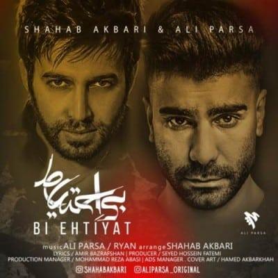 Ali Parsa ft Shahab Akbari Bi Ehtiyat - دانلود آهنگ علی پارسا و شهاب اکبری به نام بی احتیاط