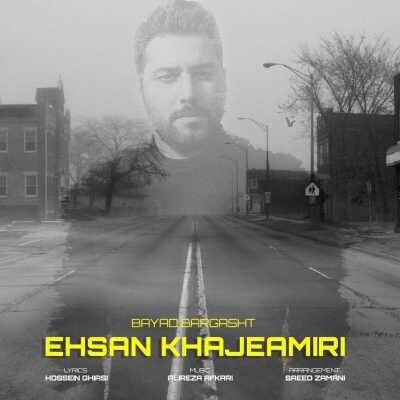 Ehsan Khajeh Amiri Bayad Bargasht 400x400 - دانلود آهنگ احسان خواجه امیری به نام باید برگشت