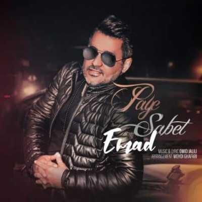 Emad Paye Sabet 400x400 - دانلود آهنگ عماد به نام پای ثابت