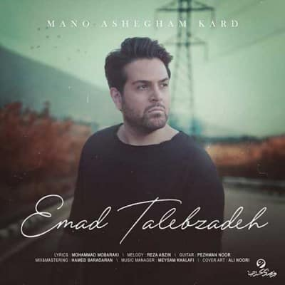 Emad Talebzadeh Mano Ashegham Kard - دانلود آهنگ عماد طالب زاده به نام منو عاشقم کرد