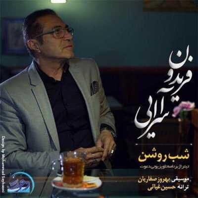 Fereydoun Asraei – Shabe Roshan 400x400 - دانلود آهنگ فریدون آسرایی به نام شب روشن