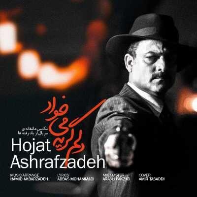 Hojat Ashrafzadeh Delam Gerye Mikhad 400x400 - دانلود آهنگ حجت اشرف زاده به نام دلم گریه میخواد