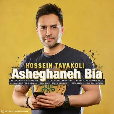 Hossein Tavakoli Asheghane Bia - دانلود آهنگ حسین توکلی به نام عاشقانه بیا