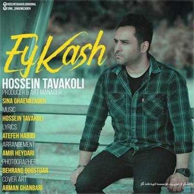 Hossein Tavakoli Ey Kash 400x400 - دانلود آهنگ حسین توکلی به نام ای کاش