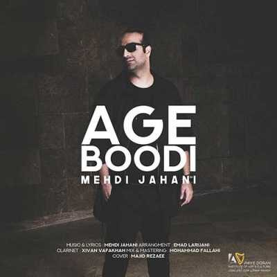 Mehdi Jahani Age Boodi 400x400 - دانلود آهنگ مهدی جهانی به نام اگه بودی