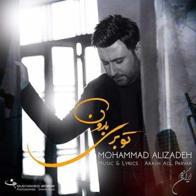 ریمیکس محمد علیزاده تو بری بارون
