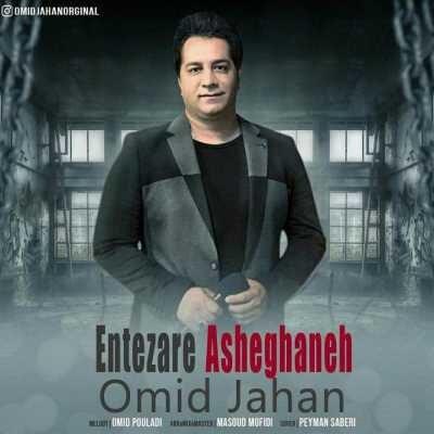 Omid Jahan – Entezare Asheghane 400x400 - دانلود آهنگ امید جهان انتظار عاشقانه
