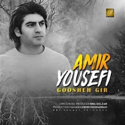 amir yousefi goosheh gir 400x400 - دانلود آهنگ امیر یوسفی به نام گوشه گیر