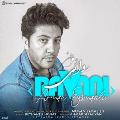 arman esmaeili ravani - دانلود آهنگ آرمان اسماعیلی به نام روانی