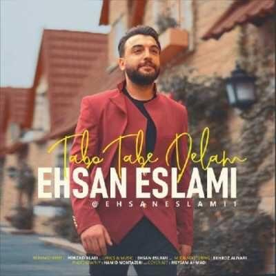 ehsan eslami tabo tabe delam 400x400 - دانلود آهنگ احسان اسلامی به نام تاب و تب دلم