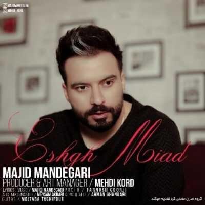 majid mandegari eshgh miad 400x400 - دانلود آهنگ مجید ماندگاری به نام عشق میاد