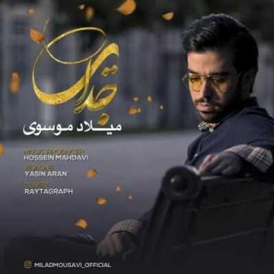 milad mousavi jodaei 400x400 - دانلود آهنگ میلاد موسوی به نام جدایی